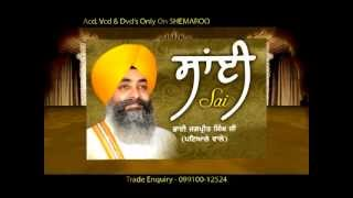 Tu Main Maan Nimani By Bhai Jagpreet Singh (Patiala Wale) Presented By Babli singh