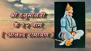 Hanumanji Ke 12 naam Anand Ramayan