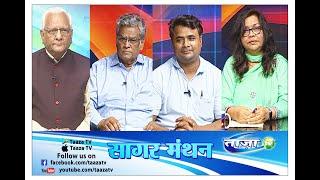 Sagar Manthan|बंगाल के चुनाव में जाति व धर्म का वायरस