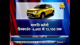 Khabrein Kaam Ki: Car and Bike Companies Announce Price Cuts Of Up To Rs 3 Lakh