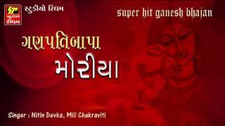 GANPATI BAPA MORIYA II Ganesh Chaturthi Songs - सुखकर्ता दुखहर्ता  II Deva Shree Ganesha