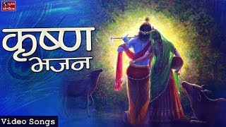 Krishna Bhajans - Top 10 Popular Krishna Songs - Beautiful Collection - Video Songs || कृष्ण भजन ||