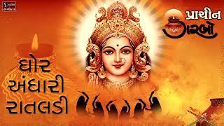 Ghor Andhari Rataldi    પ્રાચિન ગરબો    Traditional Hit Navratri Garba Song