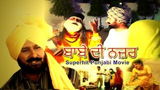ਬਾਬੇ ਦੀ ਨਜ਼ਰ  || Baabe Di Nazar || New Punjabi Superhit Movie 2017.