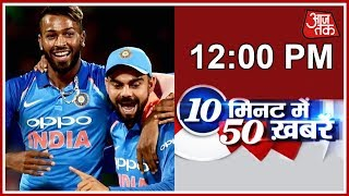 10 Minute 50 Khabrein: India Beats Australia By 26 Runs In First ODI