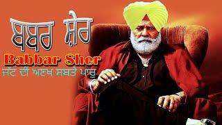 Babbar Sher || New Punjabi Superhit Movie || Yograj Singh