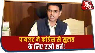 Congress से सुलह करने के Sachin Pilot ने रखी शर्त 4 समर्थकों के लिए मांगी मंत्री पद!
