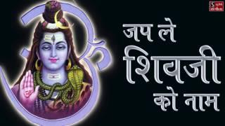 Shiv Bhajans - Jap Le Shivji Ko Naam - Popular Lord Shiva Bhajan