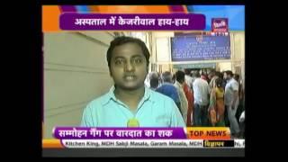 Kejriwal Visits Sanjay Gandhi Hospital