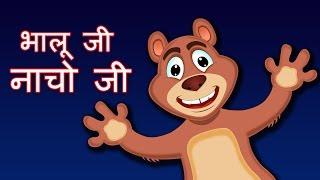 bhalu sahab aao Ji| Bhalu Nach | Bhalu Rhyme | Hindi Rhyme | StoryAtoZ.com