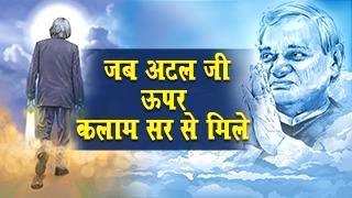 Atal Bihari Bajpayee Death - Hindi Poetry For Indians - Abdul Kalam   NS ki Duniya  