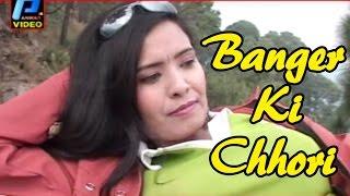 Banger Ki Chhori - Haryanvi DJ Song 2016 - HD Video - Panwar Video