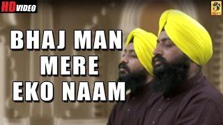 New Gurbani Kirtan | Bhaj Man Mere Eko Naam | Bhai Vakil Singh  | Gurgaon Wale  | Shabad Kirtan
