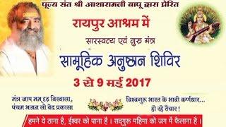 Student Upliftment Programe (विद्यार्थी अनुष्ठान शिविर)| Sant Asaram Bapu ji Ashram Raipur May 2017