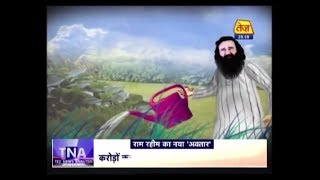 TNA | Rockstar Baba To Farmer, Ram Rahim Growing Veggies For Rs.20 A Day