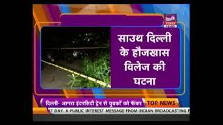 Humari Delhi: Manipur Ex-Minister's Son Dies After Falling From Restaurant's Terrace In Hauz Khas