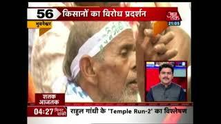 Rahul Gandhi's Bhakti Mission In Karnataka | Shatak Aajtak