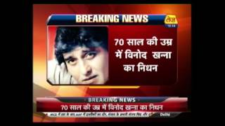 Veteran Actor Vinod Khanna Dies at 70 After Battle With Cancer
