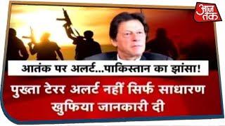 क्या आतंक का अलर्ट पाकिस्तान की ओर से झांसा है? देखिए Dangal Chitra Tripathi के साथ