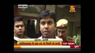 BSE IIT Topper Robber A Travel Office In Gandhinagar Delhi