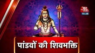 Dharam: Pandavo Ki Shiv Bhakti