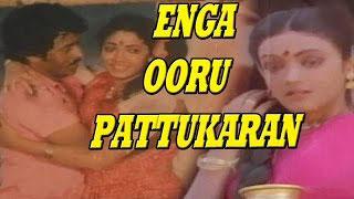 Tamil Movie   Enga Ooru Paattukkaran   Classical Blockbuster Full Movie