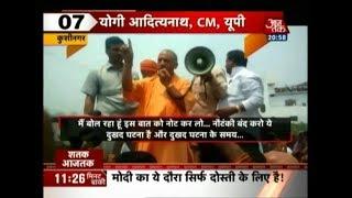 कुशीनगर में बदहाल सिस्टम से गयी 13 बच्चों की जान पर लोगों के आक्रोश को CM योगी ने बताया नौटंकी