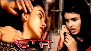 DAAJ    ਦਾਜ    New Punjabi Movie    Latest Punjabi Movie 2017.