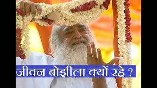 जीवन बोझीला क्यों रहे ? सहज बालवत जियें और हँसते-खेलते अल्लाह का दीदार कर लें | Sant Asharam Bapu Ji