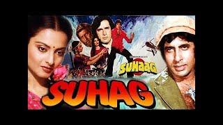 सुहाग - Suhaag | 1979 | Full Movie | Amitabh Bachchan | Rekha | Shashi Kapoor | Parveen Babi