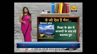 All About Himachal Pradesh: Kumkum Madam Ki Class