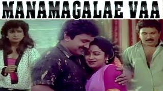 Tamil Movie | Manamagalae Vaa | Romantic