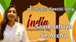 Sare Jahan Se Achha - Pooja Giri -15 August Special Song - Patriotic Song -75th Independence Day