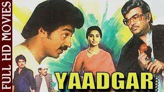 Yaadgaar (1984) Hindi Full Length Movie | Kamal Haasan, Poonam Dhillon, Sanjeev Kumar
