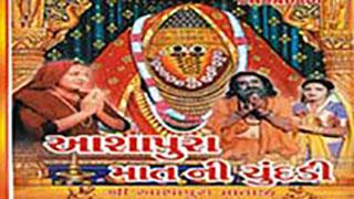Ashapura Maat Ni Chundadi
