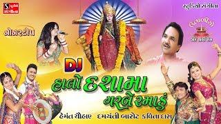 Halo Dashama Garbe Ramadu Dashama New Video 2017 Hemant Chauhan Kavita Das Damyanti Barot