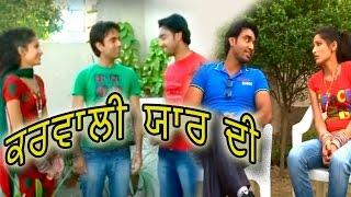 ਕਰਵਾਲੀ ਯਾਰ ਦੀ  || Gharwali Yaar Di || Latest Punjabi Movie 2016.