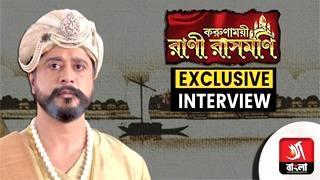 Rani Rashmoni - Zee Bangla Serial - Exclusive interview ( Rani Rashmoni )