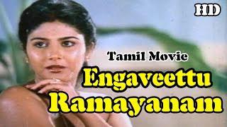 Engaveettu Ramayanam   latest Tamil Glamour Movie