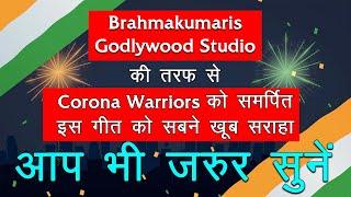 क्या आपने सुना ये नया गीत ? Brahmakumaris Godlywood Studio Song | Tribute To Corona Warriors | BK