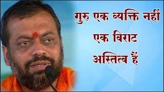 गुरु एक  व्यक्ति नहीं , एक विराट अस्तित्व हैं | Guru Bhakti Yoga Satsang | Shri Sureshanandji