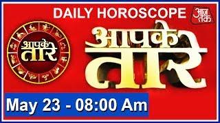 Aapke Taare: Daily Horoscope | May 23, 2017 | 8 AM