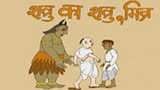 Shtru Ka Shatru Mitra- Panchtantra