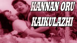 Tamil Movie | Kannan Oru Kaikulazhi | Classical Blockbuster Full Movie