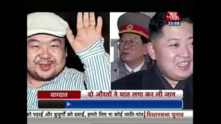 Vardaat: Shocking Video Shows The Moment Kim Jong Un's Brother Was Murdered