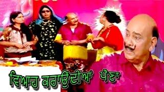 ਵਿਆਹ ਕਰਾਉਂਦੀਆਂ  ਪੈਣਾ     Vyah Kraondiya Paina      Aja Dove Hasiye    Punjabi Comedy 2017.