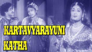 Telugu Movie | Kartavyarayuni Katha | Classical Romantic Movie