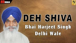 New Gurbani 2016 | Deh Shiva | Bhai Harjeet Singh | Delhi Wale | Shabad