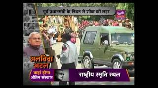 LIVE From Krishna Menon Marg Where Vajpayee's Carriage Procession Has Begun