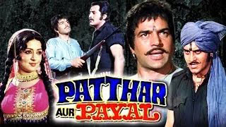 Patthar Aur Payal | Full Hindi Movie | Dharmendra, Hema Malini, Vinod Khanna
